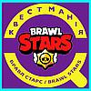 Квест Brawl Stars (Бравл Старс) Киев