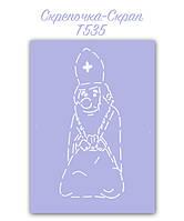 Трафарет для пряников святой Николай