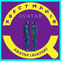 Квест  Аватар (Avatar) Киев