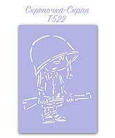 Трафарет для пряников солдат