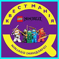 Квест Ninjago (Ниндзяго) кубик мироздания Киев