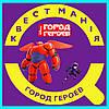 Квест Город Героев Киев