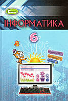 Підручник. Інформатика, 6 клас. Ривкінд Й. Я., Лисенко Т. І. та ін.(2019)