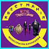 Квест Монстры на Каникулах Киев