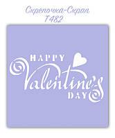 Трафарет для пряников День святого Валентина
