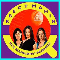Квест все женщины ведьмы Киев