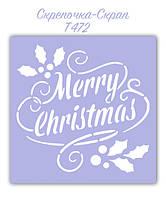 Трафарет для пряников Merry Christmas