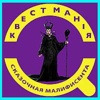 Квест Малифисента: владычица тьмы Киев