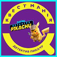Квест детектив Пикачу Киев