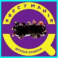 Квест друзья Оушена  Киев