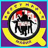 Квест Мафия Киев