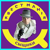 Квест Сыщики Киев