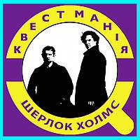 Квест Шерлок Холмс Киев