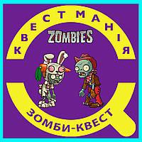 Зомби-квест Киев