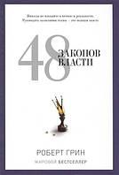 48 законов власти - Роберт Грин (353588)