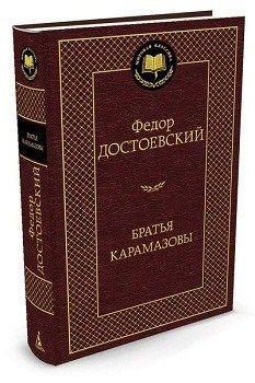 Достоевский (МКлассика,тв.) Братья Карамазовы
