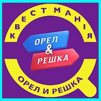 Квест Орел и Решка Киев
