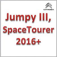 Jumpy III / SpaceTourer 2016>