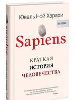 Харари (мяг.,офс.) Sapiens. Краткая история человечества