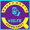Селфи-квест Киев