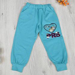 Детские спортивные штаны из плотного трикотажа (Турция), рисунок из пайетков, для девочки 5-8 лет (4 ед в уп) Бирюзовый