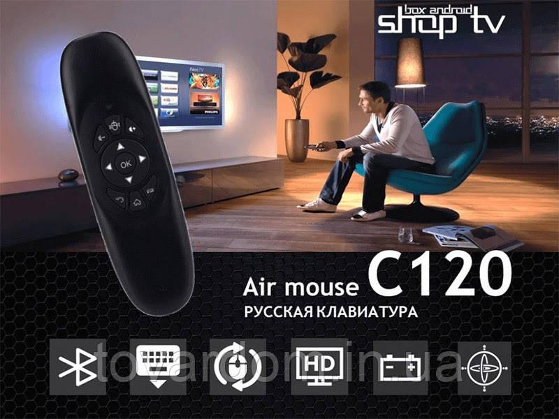 Пульт Air Mouse C120