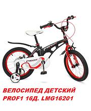 ВЕЛОСИПЕД ДЕТСКИЙ Infinity  PROF1 16Д. LMG16201  черный