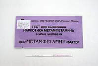 Тест Метамфетамин по моче ИХА-НАРКО-ФАКТОР экспресс выявление наркотика