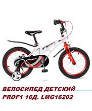 ВЕЛОСИПЕД ДЕТСКИЙ Infinity  PROF1 16Д. LMG16202