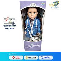 """Кукла с длинными волосами, говорящая, с рюкзаком """"Мы девушки"""". Limo Toy. Высота ляльки 47 см."""