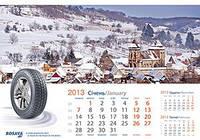 Календарь компании «РОСАВА» - 40 лет на дорогах мира