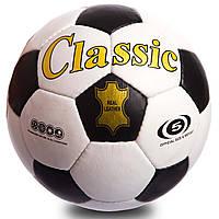 Мяч футбольный кожаный Profi №5 CLASSIC 0045 Black-White