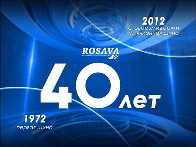 Поздравляем всех белоцерковских шинников с 40-летием выпуска первой шины!