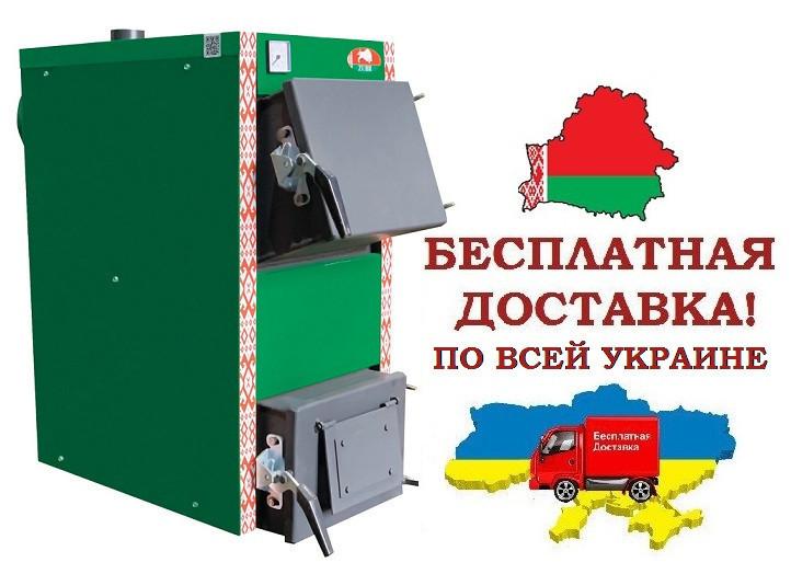 Твердотопливный котел ZUBR EKO 20 квт Республика Беларусь