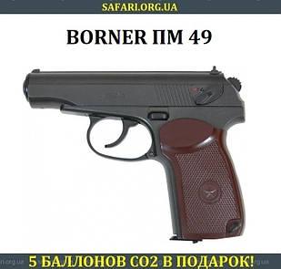 Пневматический пистолет Borner ПМ 49 (Makarov)