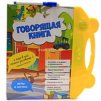 Интерактивная «Говорящая книга» игры и логика, русско/английская 3+ (53689)