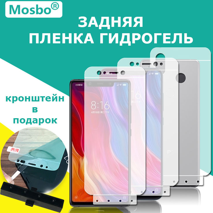 Пленка гидрогель Mosbo для iPhone 8 / iPhone SE 2020 глянцевая Крышка телефона