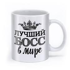 """Белая чашка Premium класса  """"Лучший БОСС в мире"""""""