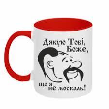 """Цветная чашка, красная """"Дякую тобі Боже..."""""""