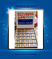 """Препарат для эффективного повышения мужской потенции """"Gold Viagra """" (Золотая Виагра) 30 капсул"""
