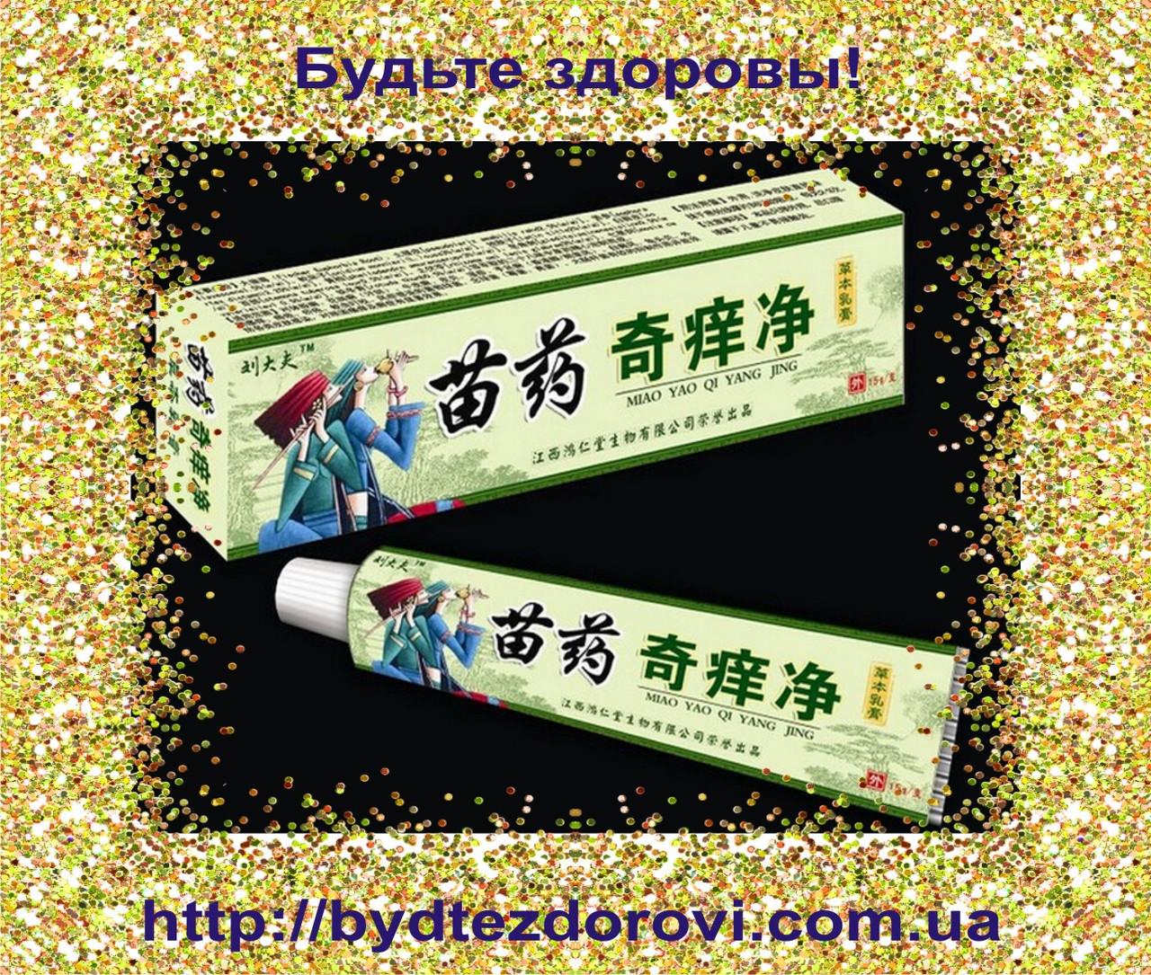 """Антибактериальный крем """"MIAO YAO QI YANG JING"""" (15гр.) - Komfortshop - магазин комфортных покупок в Запорожье"""