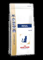 Royal Canin Renal Feline (Роял Канин Ренал Фелин) 2 кг