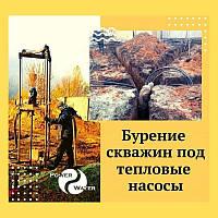 """Монтаж геотермальных тепловых насосов """"под ключ"""""""