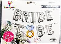 """Надпись фольгированная """"BRIDE TO BE""""  40 см Серебро"""