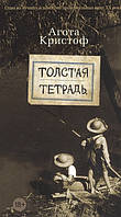Кристоф А. Толстая тетрадь