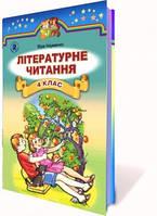 Літературне читання, 4 кл Автори: Науменко В.О.