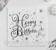 """Салфетки """"Happy Birthday серебро"""" 20шт/уп"""