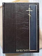 """Книга на подарок, """"Библия простая"""" в кожаном переплете."""