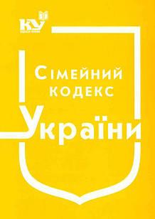 Сімейний кодекс України Станом на 01.10.2021р.