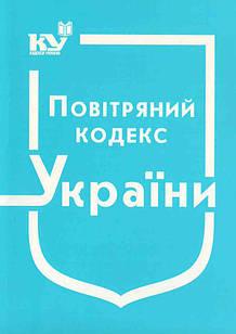 Повітряний кодекс України Станом на 01.10.2021р.